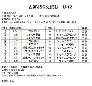 古河JSC交流戦(2018.7.8)